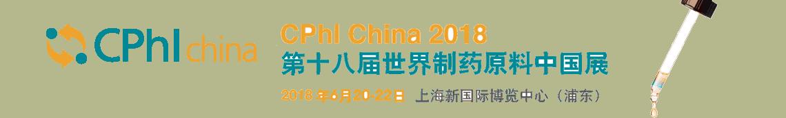 cphi_banner